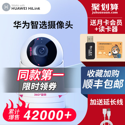 The camera surveillance home remote mobile phone 360 ​​degree panoramic wireless high-definition night view WiFi network indoor monitors pet night vision transfer to China for intelligent smart sea without dead position