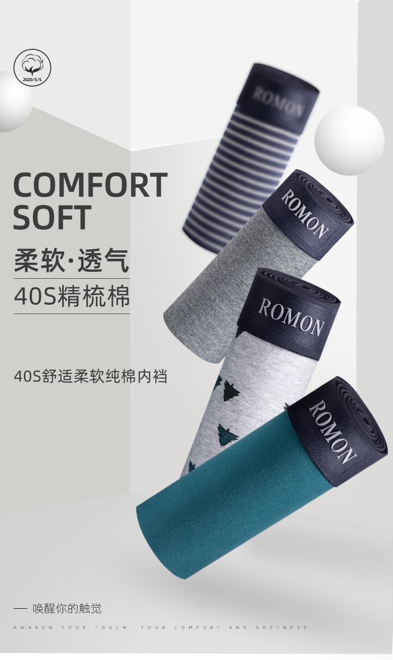 罗蒙 40S精梳棉男士平角内裤 4条盒装 新低29.9元包邮