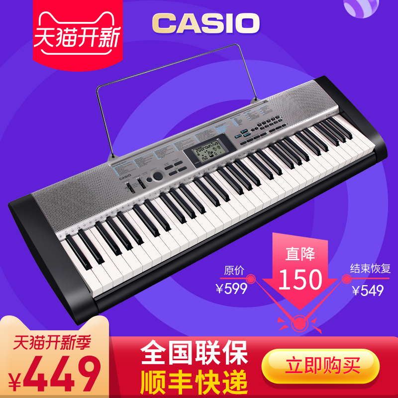 卡西欧电子琴CTK1300 初学入门61键电子琴成人儿童钢琴幼师培训