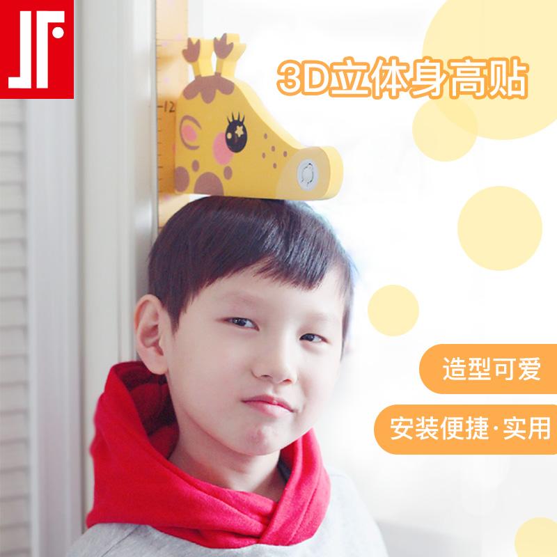 房间贴纸身高身高装饰儿童v房间立体墙贴可移除3d宝宝背景墙画布置