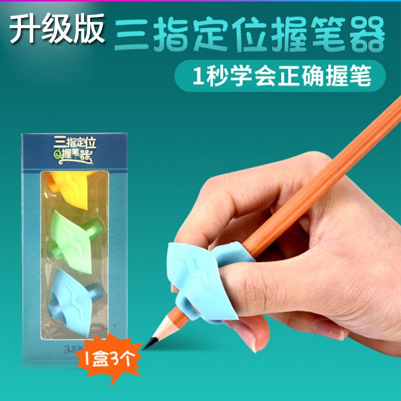 握笔器矫正器姿势童小学生拿抓笔纠正写字铅笔握铅笔笔套用笔铅园小孩学写字姿势幼儿园宝宝套抓幼儿笔套软胶