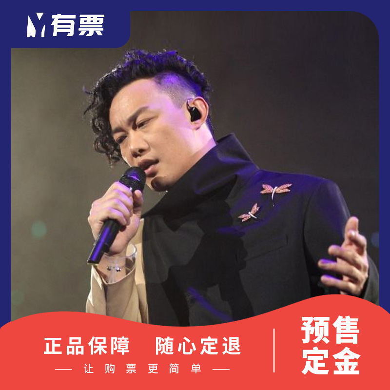 (Pre-sale) 2020 Chen Xun FEAR and DREAMS Shanghai concert tickets - there is a ticket network.