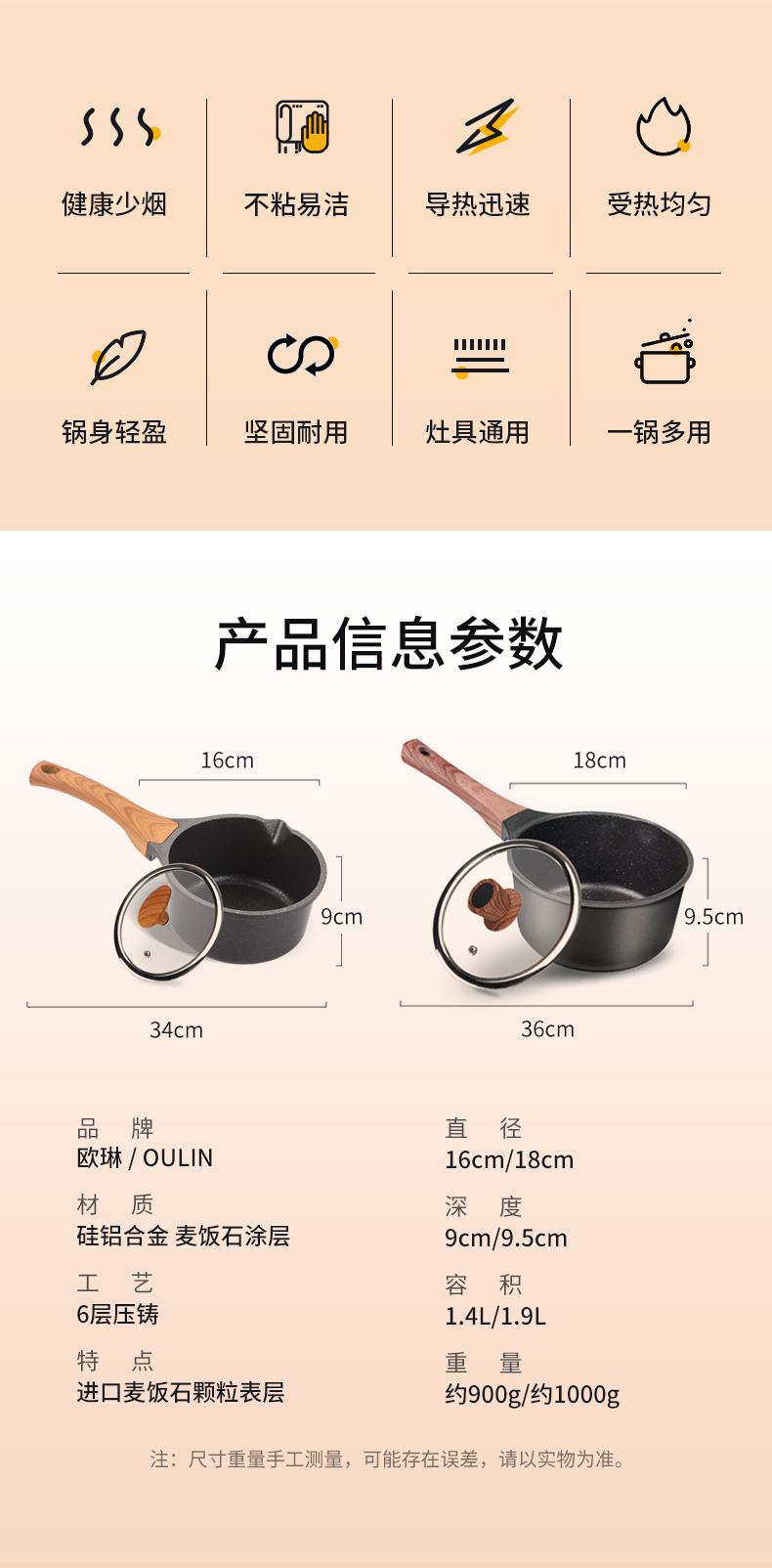 欧琳麦饭石宝宝专用副食品不沾锅儿童婴儿煎煮一体多功能奶锅家用详细照片