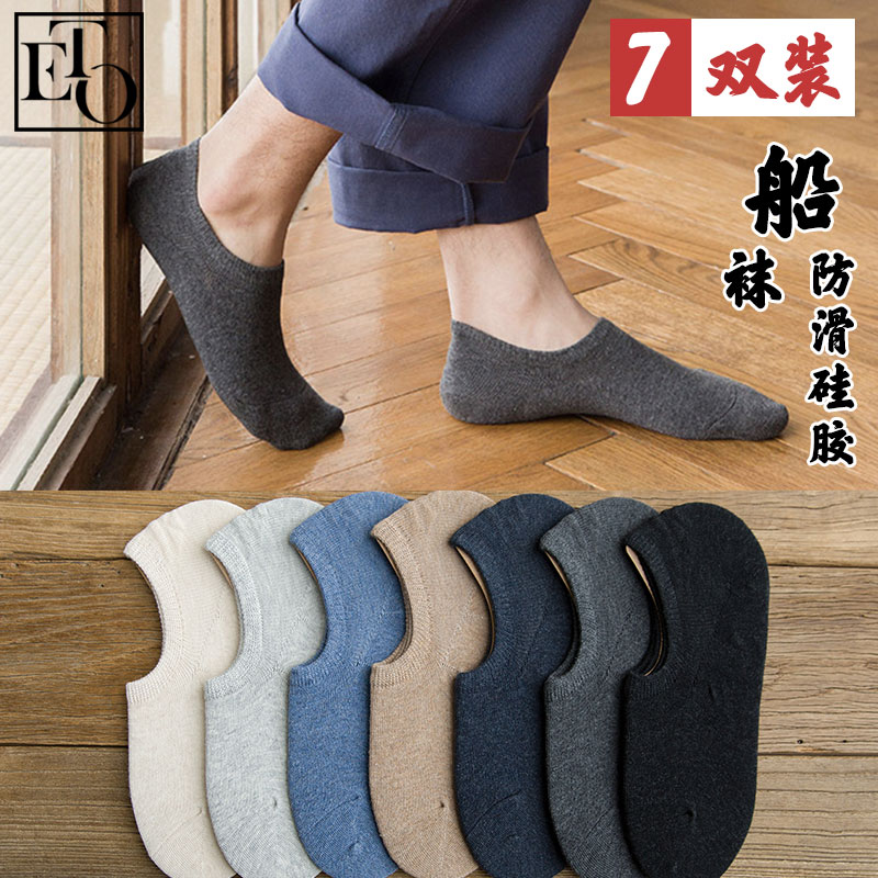 Socks men's invisible socks cotton low socks summer thin shallow stealth silicone anti-slip tide deodorant cotton 7 pairs