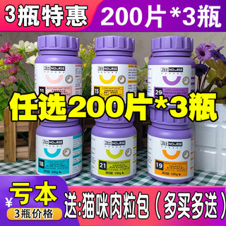3 bottles of Weishi cat multi vitamin hair ball tablets taurine lysine trace elements probiotics 200 tablets