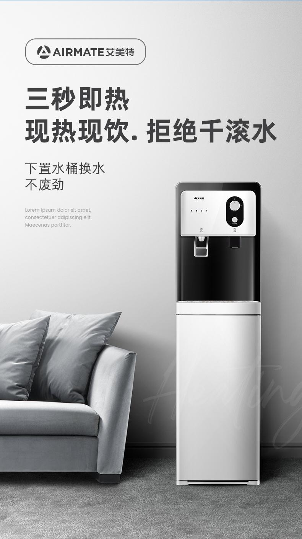 艾美特 YR202 下置水桶 即热立式全自动智能饮水机 双重优惠折后¥489包邮 赠10L水桶+水龙头净水器