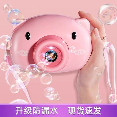 Electric pig bubble machine toys shake the same network red girl heart child cartoon fully automatic blow bubble camera