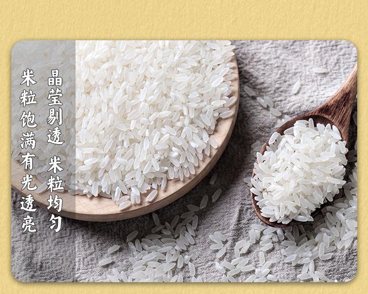 阿福送喜2020东北5kg稻花香新米