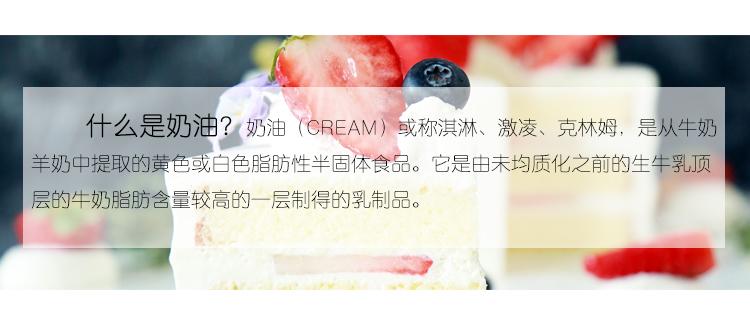 爱护牌鲜奶油甜点植脂甜奶油稀奶油蛋糕裱花家用烘焙原料详细照片