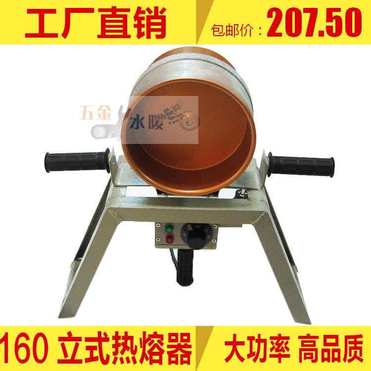 New 160 vertical pipe hot melt saddle welding machine PPR water pipe tool  genuine socket type