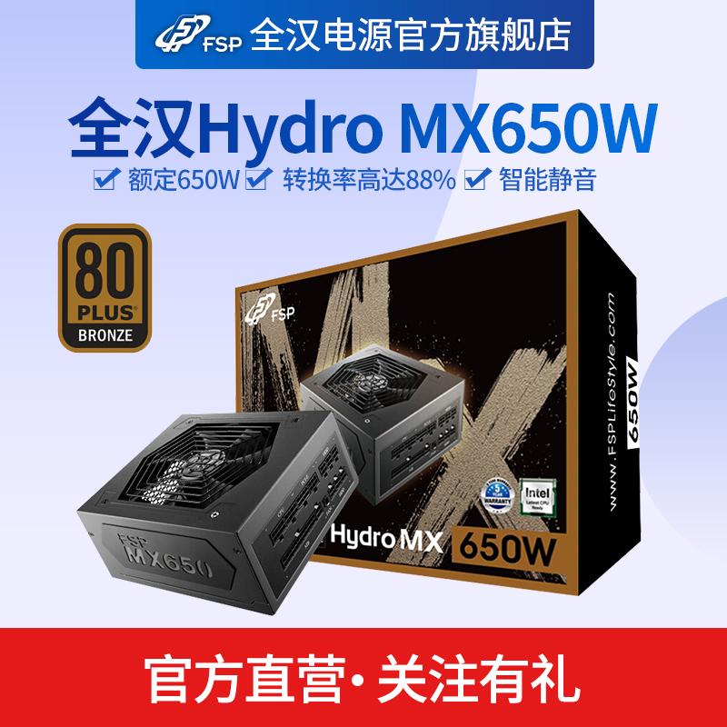 全汉HydroMX650额定650W电源台式机模组电源电脑v电源主机铜牌