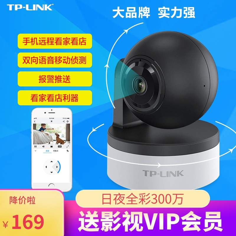 TP-Link Cloud Wireless WIFI Network Camera 1080P HD Night Vision Room Surveillance Camera Lens Accueil