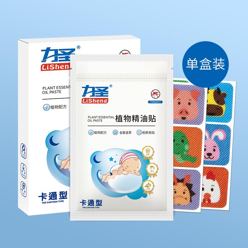 力圣精油贴驱蚊大人学生儿童防蚊神器婴儿宝宝用品户外随身防蚊贴