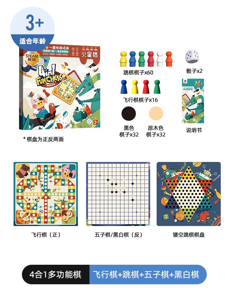 Redzoo 火星猪 多合一益智游戏棋 天猫优惠券折后¥29.9起包邮(¥34.9-5)3款可选