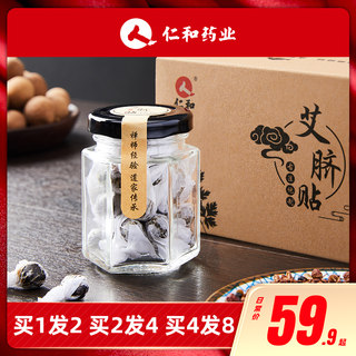 Renhe genuine moxa paste Nan Huaijin navel moxa moxa moxibustion box household moxibustion to moisturize and eliminate dampness