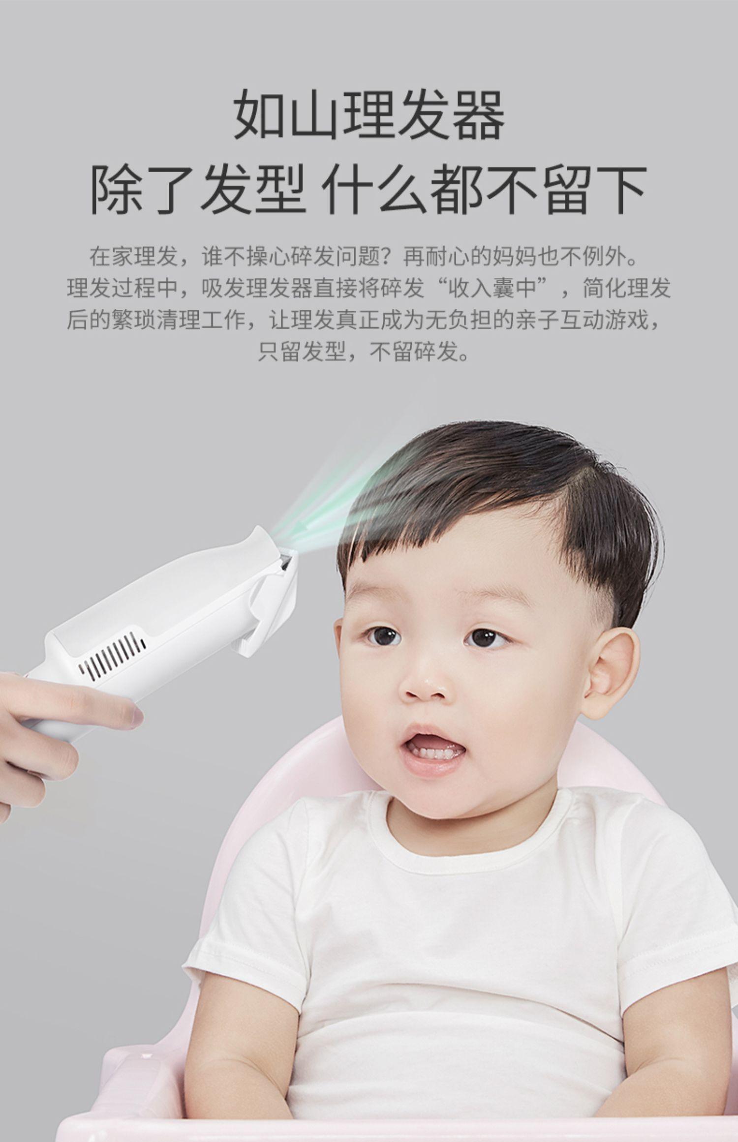 小米如山婴儿自动吸发充电理发器