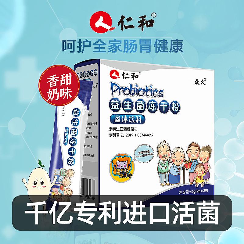 仁和 众久 12种复合益生菌冻干粉 2g*20袋 聚划算天猫优惠券折后¥14包邮(¥69-55)