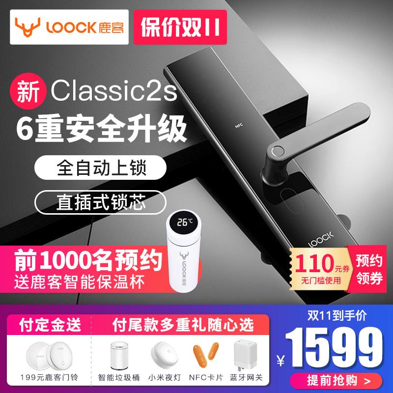 11日0點:LOOCK 鹿客 Classic 2S 智能指紋鎖