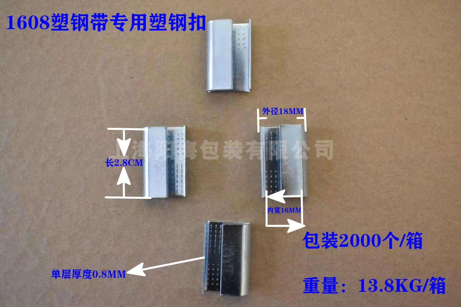 1608PET塑钢带专用打包扣全钢镀白锌 防滑锯齿硬质牢固打包固定