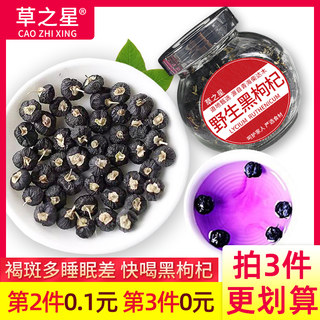 Take 3 pieces of black wolfberry wild authentic Qinghai premium non-Ningxia authentic black fruit wolfberry tea in glass bottles