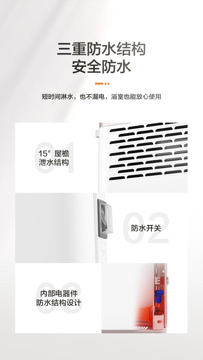 美的 智能控温 居浴两用取暖器 2000w 图5