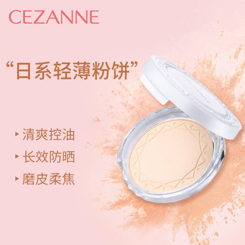 Cosme大赏第一 日本产 CEZANNE 倩丽 透明感保湿SPF28防晒粉饼 天猫优惠券折后¥69包邮包税(¥89-20)多个色号可选