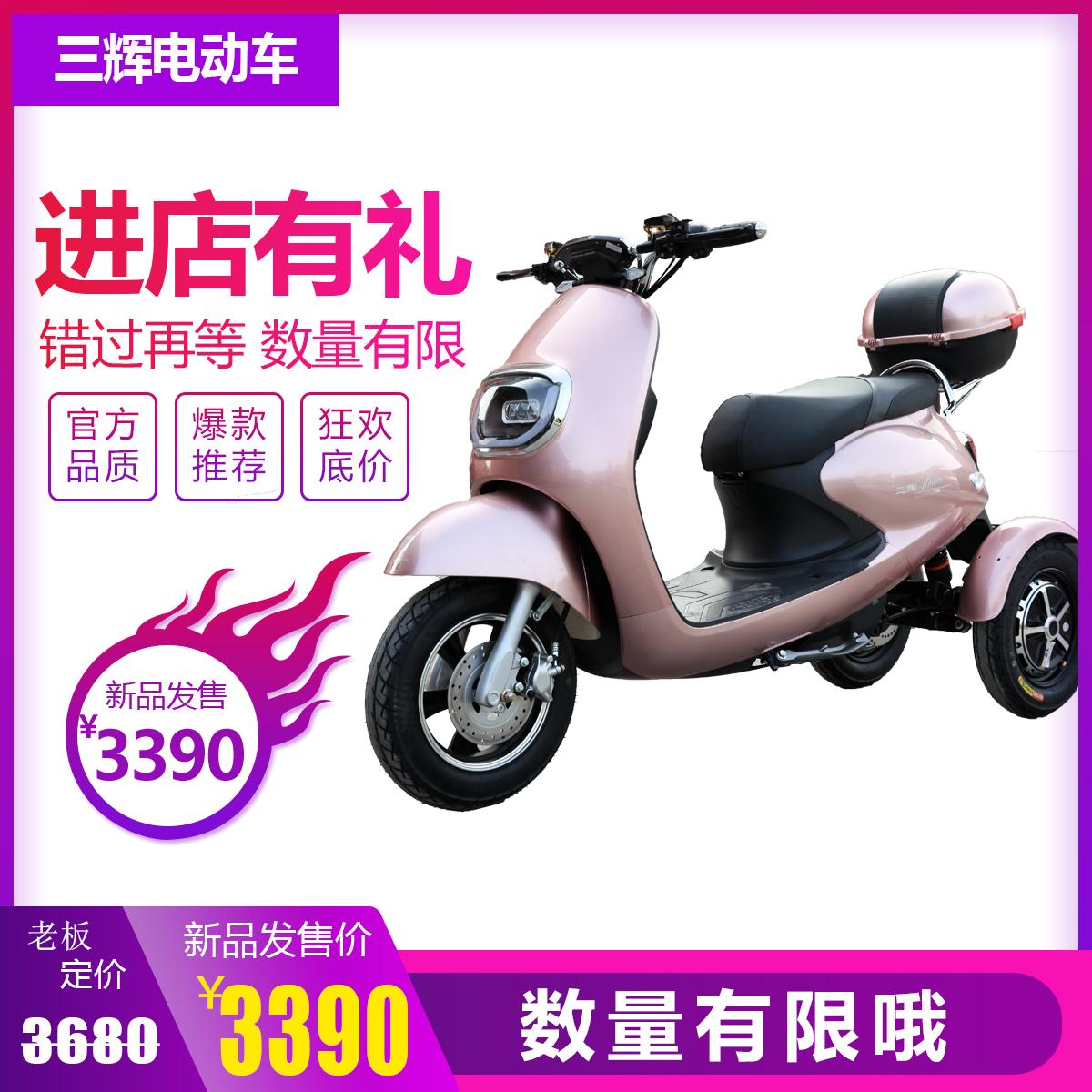 Sanhui điện ba bánh giải trí xe tay ga để đón trẻ em 60V72V nhỏ rùa vua pin xe cân bằng xe máy - Xe đạp điện