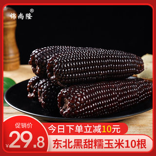 Northeast and non-transgenic corn rod 10 sticky corn freshly vacuum-pack pick corn waxy corn instant