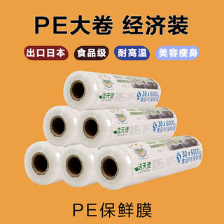 Large roll cling film pe food grade household economical high temperature resistant kitchen special facial mask for beauty salon commercial use