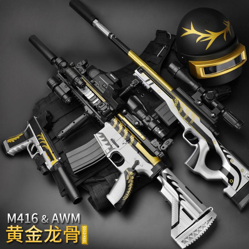 m416电动连发水弹枪黄金龙骨awm狙击绝地吃鸡求生儿童男孩玩具枪