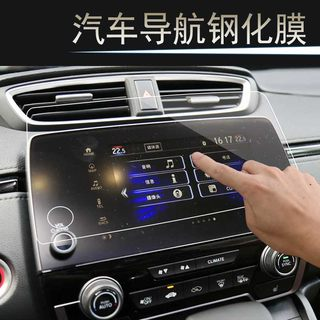 19-21 Honda CRV navigation tempered film Dongfeng CRV Haoying Concept VE1 central control screen instrument film