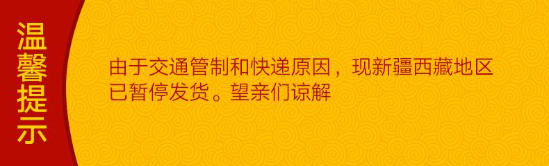 新疆西藏暂停发货.jpg
