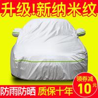 Volkswagen jetta lavida polaris Автомобильная одежда накладка Крышка автомобиля, защита от солнца, защита от дождя зимний изоляция толстая Универсальный тип