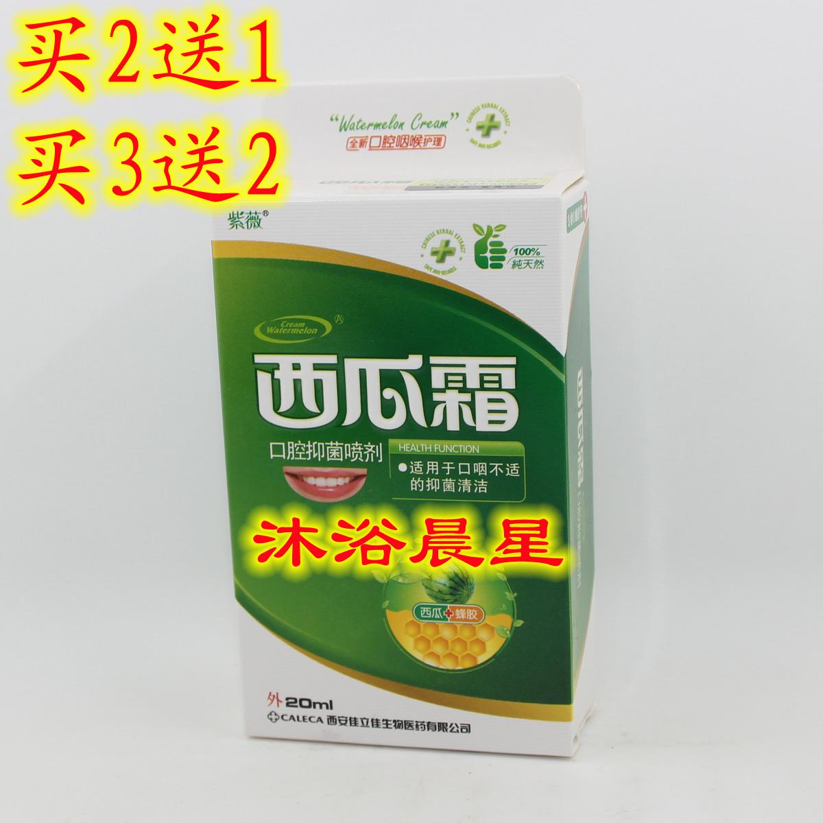 Authentic watermelon cream antibacterial spray watermelon