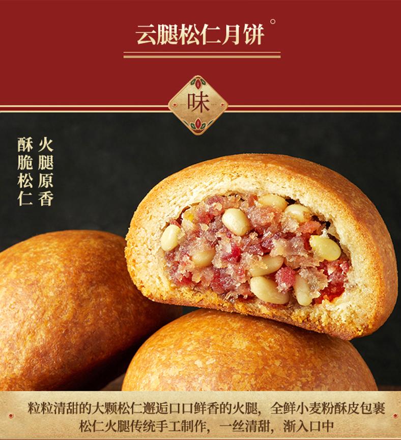 云宣稻香园 金奖云腿月饼30g*5枚 图5