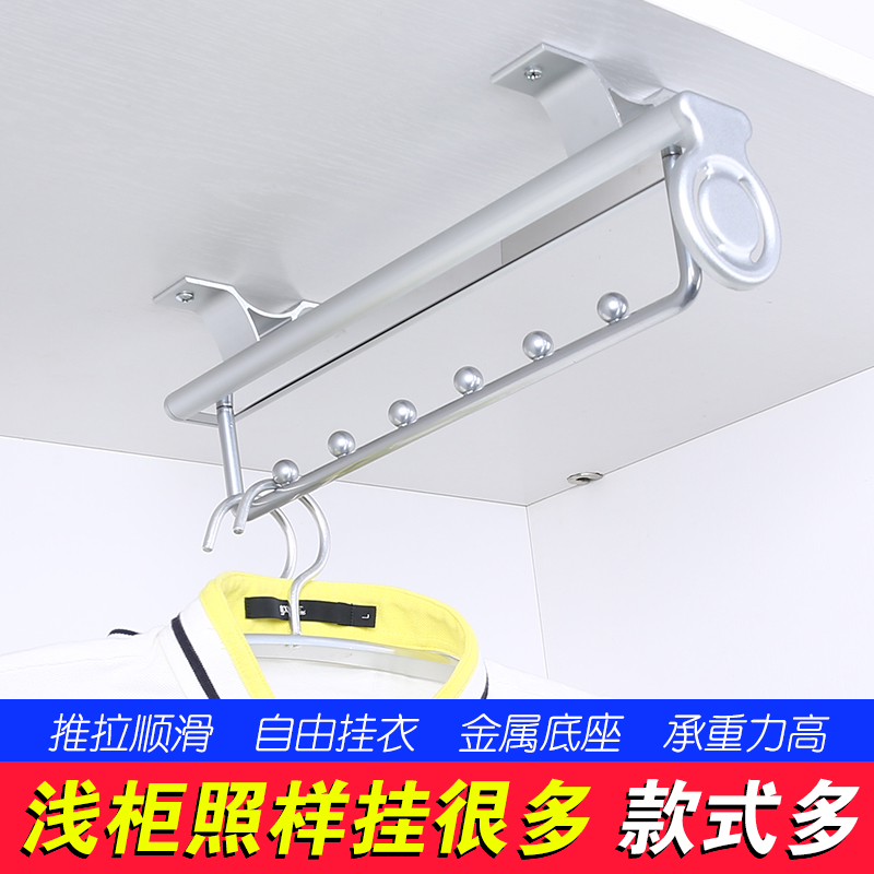 Clothes Hanger Closet Rail Retractable Top Loading Hardware Accessories Pole Bar Crossbar