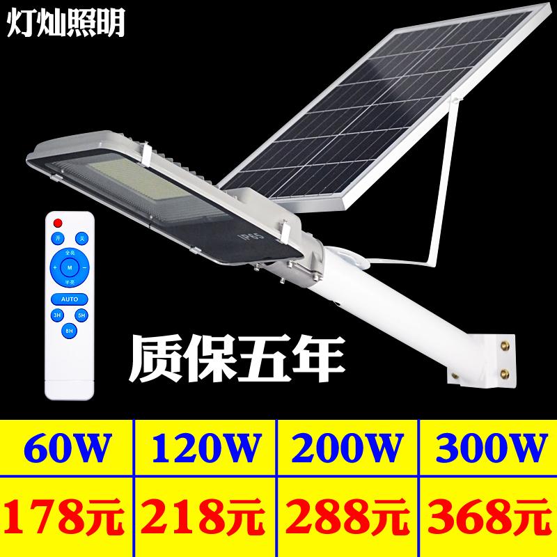 新照明太阳能灯户外庭院灯大功率200W路灯室外防水超亮农村家用
