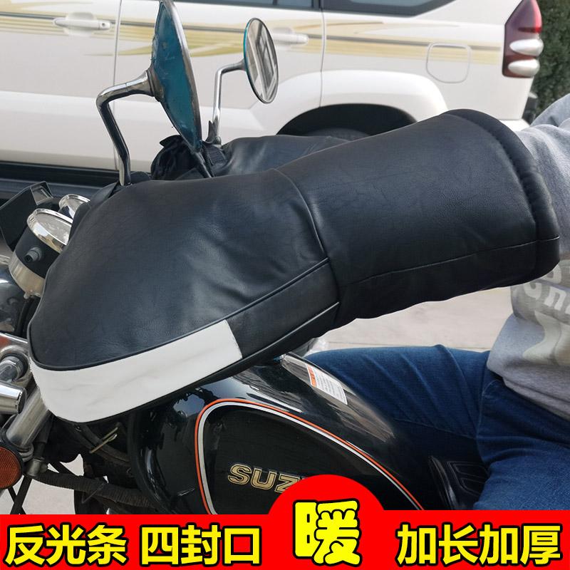 冬季电动车把套护摩托a摩托v摩托加厚电瓶车护把骑跨PU皮125手套水