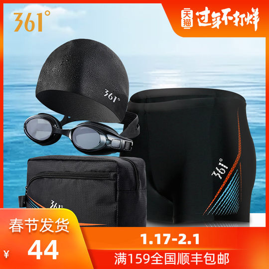 361 fifth of swimming trunks male goggles swimming cap suit men's quick-drying anti embarrassing swimsuit professional boxer swimming equipment