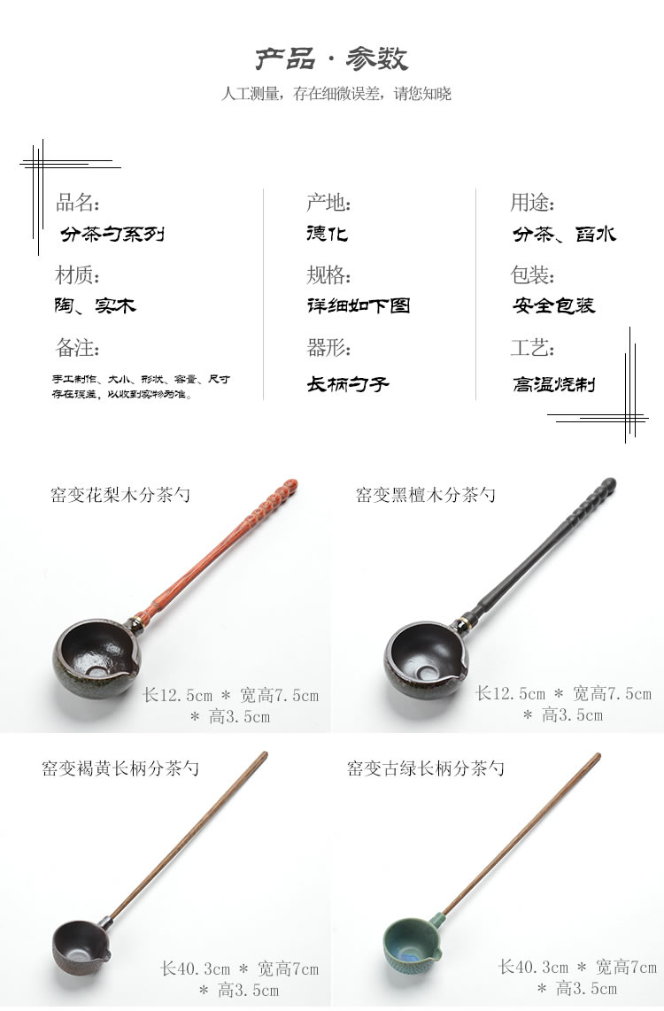 Ya xin up TuHao orchid boiled tea machine dedicated points teaspoons long - handled spoons ceramic cooking bowl tea spoon points