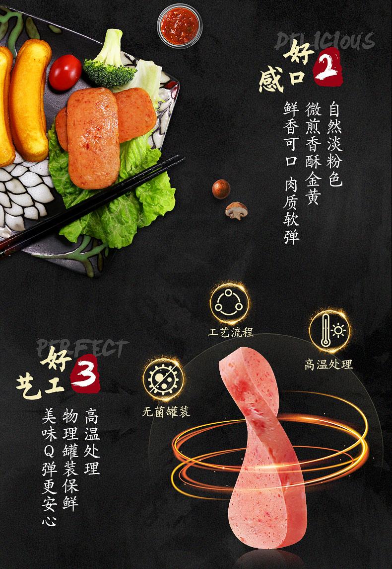 中粮梅林午餐肉罐头198g*3罐涮火锅螺蛳粉酸辣粉三明治下饭菜即食商品详情图