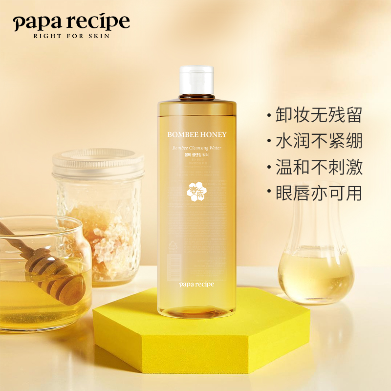 Papa recipe 春雨 卸妆水 500ml 天猫优惠券折后¥33包邮(¥68-35)
