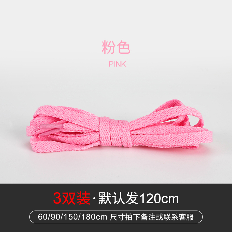 [three Double Packs] Pink -120cm