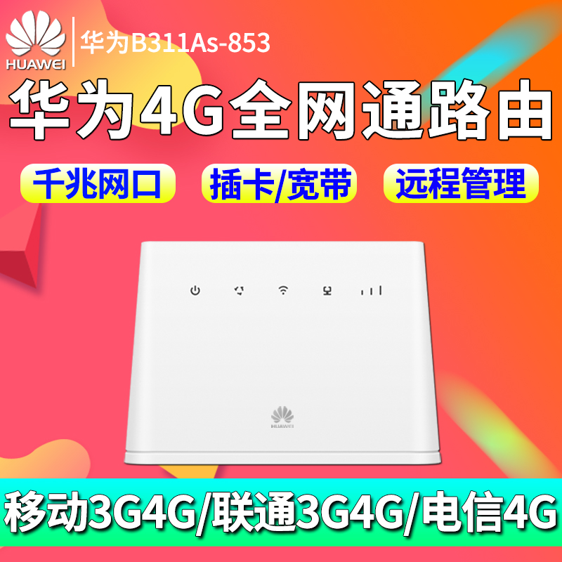 Huawei B311As-853 Mobile Unicom telecom three network 4G