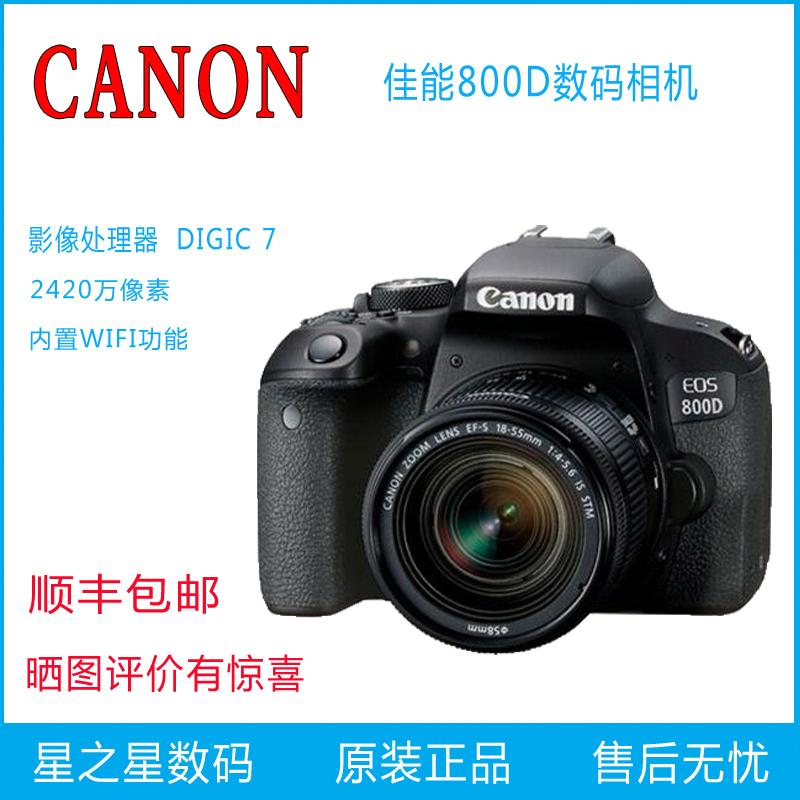 Canon/佳能EOS800D18-55套机佳能800D入门级单反相机佳能750D