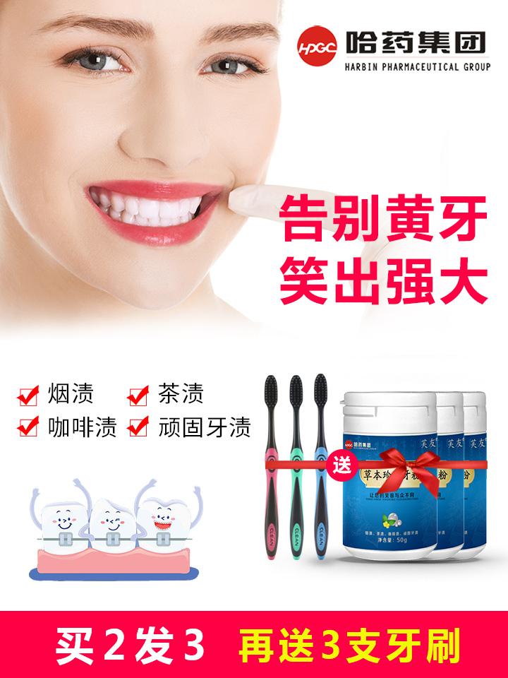 哈药集团 草本美白洗牙粉50g+送牙刷