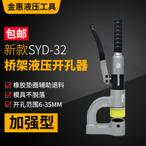 SYD-32 hydraulic hole opener integral manual portable punch