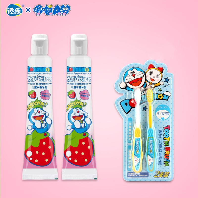 【送2支牙刷】儿童防蛀牙可吞咽牙膏2支