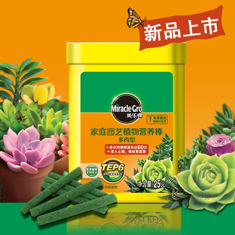 家庭园艺棒状缓释肥料通用型 多肉花卉盆栽果蔬智能肥