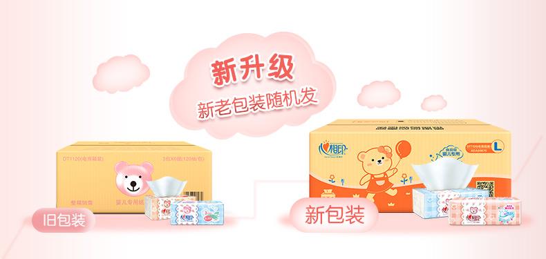 心相印婴儿抽纸整箱18包大号家用实惠装超市同款面巾纸正品批发商品详情图